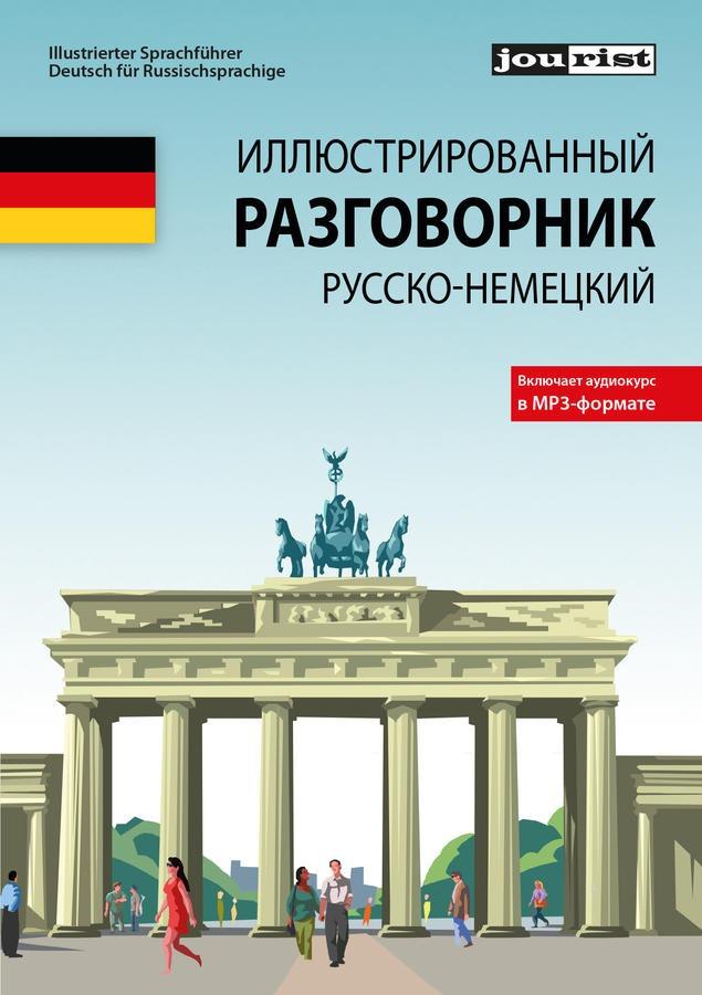 Illustrierter Sprachführer Deutsch für Russischsprachige