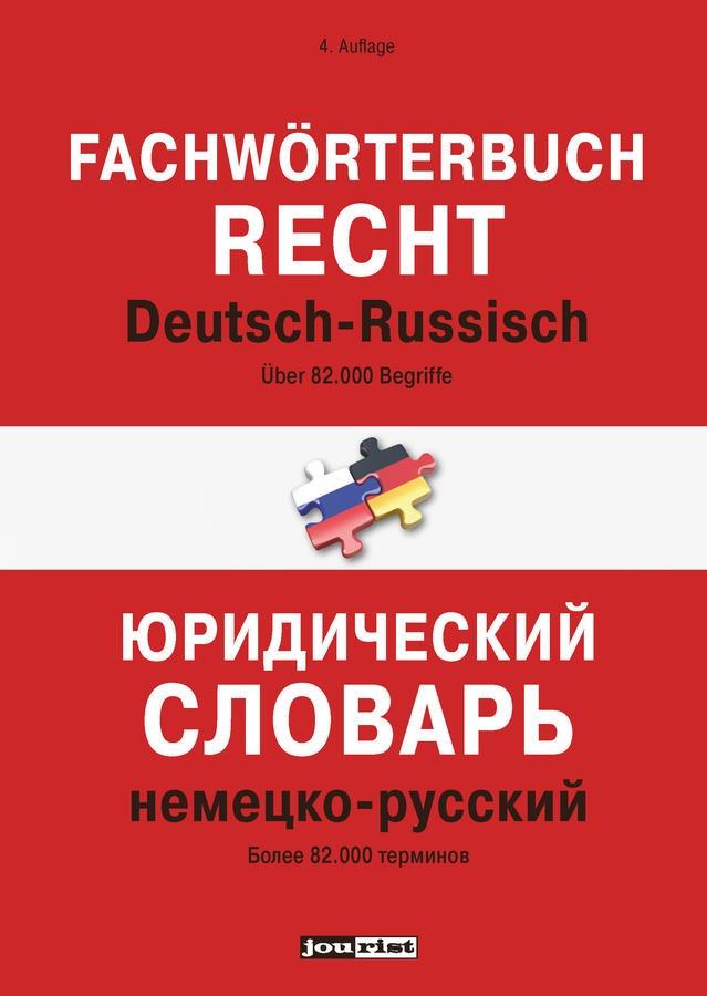 Fachwörterbuch Recht Deutsch-Russisch