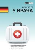 Beim Arzt Deutsch-Russisch