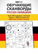 Vokabelrätsel Russisch-Deutsch mit Farbillustrationen